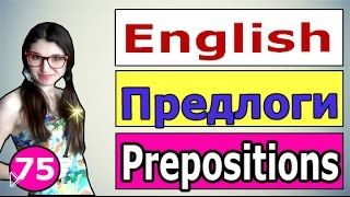 Смотреть онлайн Часто употребляемые предлоги в английском