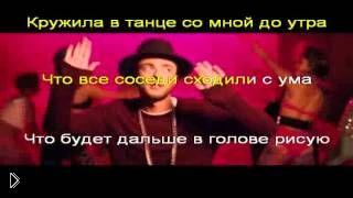 Смотреть онлайн Караоке Егор KReeD – Самая самая