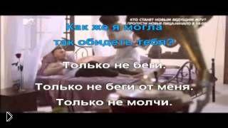 Караоке Нюша – Только не беги - Видео онлайн