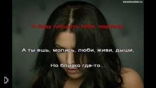 Караоке: Ирина Дубцова – Ешь, молись, люби - Видео онлайн