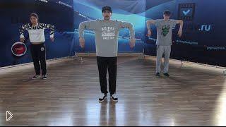 Смотреть онлайн Урок как научиться танцевать поппинг для начинающих