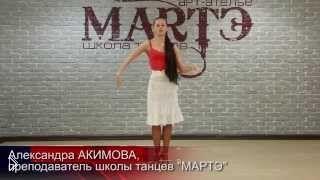 Смотреть онлайн Урок танца: основные движения в самбе