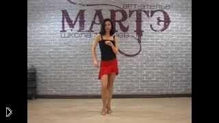 Смотреть онлайн Урок танца сальса для начинающих