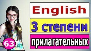 Смотреть онлайн Сравнительная степень прилагательного, английский