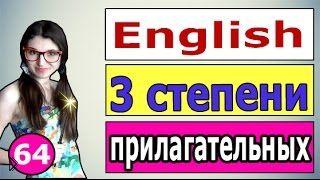 Превосходная степень прилагательного: английский - Видео онлайн