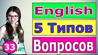 Смотреть онлайн Английский: учимся задавать вопросы