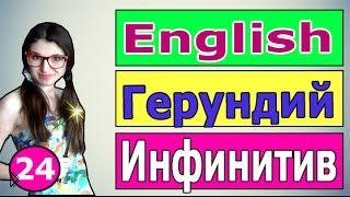 Смотреть онлайн Герундий и инфинитив в английском языке