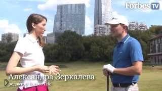 Смотреть онлайн Мастер класс: советы как начать играть в гольф новичку