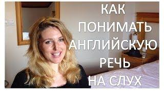Советы по английскому: как научиться понимать речь - Видео онлайн