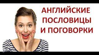 Смотреть онлайн Русские пословицы и поговорки на английском