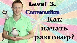 Смотреть онлайн Как заговорить с незнакомцем на английском