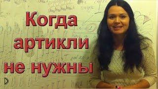 Когда артикли употреблять не нужно, английский - Видео онлайн