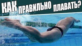 Смотреть онлайн Как научиться правильно плавать кролем на груди