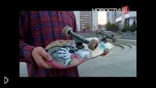 Как научиться кататься на скейтборде для начинающих - Видео онлайн