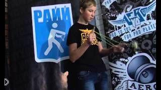 Смотреть онлайн Легкое обучение простым трюкам йо-йо