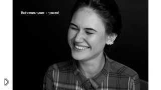 Как отснять эмоциональный портрет - Видео онлайн