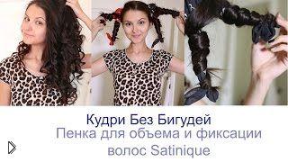 Смотреть онлайн Шикарные локоны с помощью пенки для волос и платков