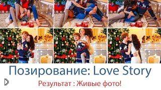 Смотреть онлайн Парное позирование для съемки Love Story
