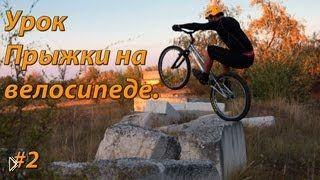 Как делать прыжок на велосипеде - Видео онлайн
