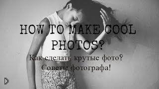 Смотреть онлайн Как правильно позировать перед камерой