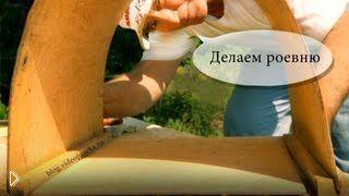 Смотреть онлайн Как сделать роевню для пчел своими руками