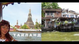 Смотреть онлайн Туристическая прогулка по каналам Бангкока