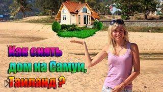 Смотреть онлайн Аренда жилья на острове Самуи самостоятельно