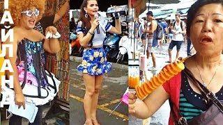 Прогулка по рынку Чатучак Бангкок - Видео онлайн