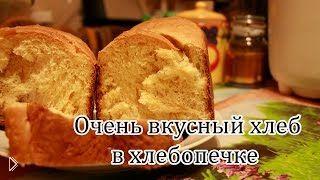 Смотреть онлайн Как испечь белый хлеб в хлебопечке
