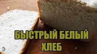 Смотреть онлайн Рецепт быстрой выпечки хлеба в хлебопечке