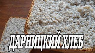 Смотреть онлайн Рецепт Дарницкого хлеба в хлебопечке