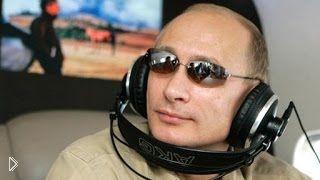 Смотреть онлайн Подборка: Смешные высказывания Путина