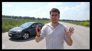 Рассмотрим на тест драйве Опель Астра - Видео онлайн