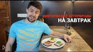 Смотреть онлайн Рецепт как приготовить диетический бутерброд