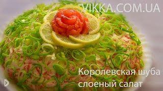 Смотреть онлайн Рецепт салата «Королевская шуба» с семгой и креветками