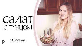 Смотреть онлайн Рецепт салата с тунцом и белой фасолью