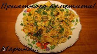 Смотреть онлайн Рецепт как готовить постный плов с овощами и грибами