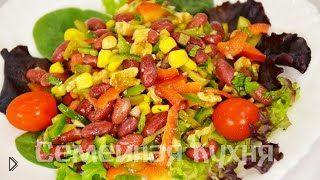 Смотреть онлайн Салат с консервированной красной фасолью «Изюминка»