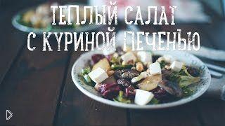 Смотреть онлайн Рецепт теплого салата с куриной печенью