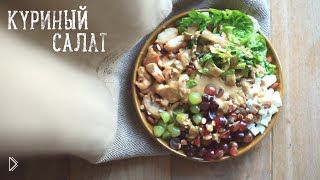 Рецепт салата с виноградом и курицей - Видео онлайн