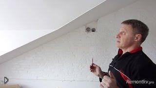Смотреть онлайн Как визуально выровнять потолок: дешевый метод