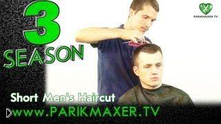 Смотреть онлайн Модная мужская стрижка на кроткие волосы