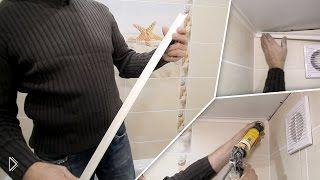Смотреть онлайн Как закрепить потолочный плинтус (галтель)