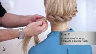 Смотреть онлайн Как плести стильную косу с помощью жгутов
