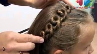 Как сделать прическу из жгутиков для девочки - Видео онлайн