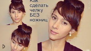 Как сделать челку на один день не отрезая волосы - Видео онлайн