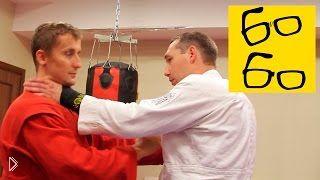 Урок самообороны: как научиться бить в кадык - Видео онлайн