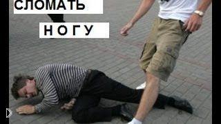 Техника удара в голень в уличной драке - Видео онлайн