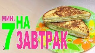 Что приготовить на завтрак: Горячие сэндвичи с сыром - Видео онлайн