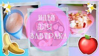 Смотреть онлайн 3 идеи сладких вкусностей на завтрак